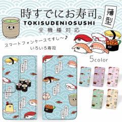 時すでにお寿司。 薄型プリント手帳 / いろいろ寿司 スマホ スリム コンパクト 手帳型 キャラクター カード ポケット 収納 スタンド 機能