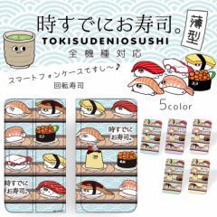 スマホケース 手帳型 全機種対応 時すでにお寿司。 薄型プリント手帳 回転寿司 スリム カバー スマートフォン