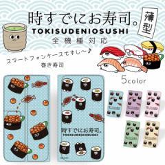 時すでにお寿司。 薄型プリント手帳 / 巻き寿司 スマホ スリム コンパクト 手帳型 キャラクター カード ポケット 収納 スタンド 機能 プ