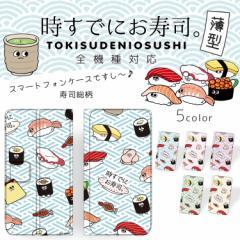 時すでにお寿司。 薄型プリント手帳 / 寿司総柄 スマホ スリム コンパクト 手帳型 キャラクター カード ポケット 収納 スタンド 機能 プ