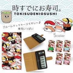 時すでにお寿司。 プルームテック ケース 手帳型 プリント手帳 寿司いっぱい ploomtech 革 ケース