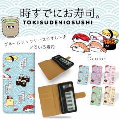 時すでにお寿司。 プルームテック ケース 手帳型 プリント手帳 いろいろ寿司 ploomtech 革 ケース