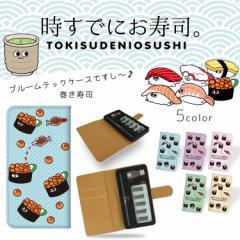 時すでにお寿司。 プルームテック ケース 手帳型 プリント手帳 巻き寿司 ploomtech 革 ケース