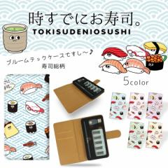 時すでにお寿司。 プルームテック ケース / 寿司総柄 ploomtech キャラクター 革 ケース プレゼント ギフト 禁煙 グッズ タバコ カバー