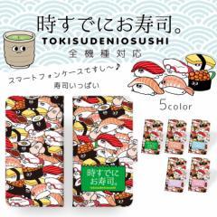 スマホケース 手帳型 全機種対応 時すでにお寿司。 寿司いっぱい プリント手帳 ケース スマホ カバー キャラクター