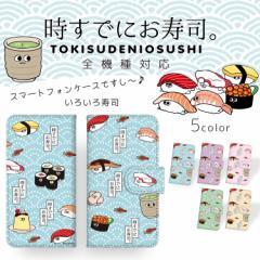 スマホケース 手帳型 全機種対応 時すでにお寿司。 いろいろ寿司 プリント手帳 ケース スマホ カバー キャラクター