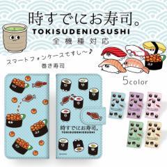 スマホケース 手帳型 全機種対応 時すでにお寿司。 巻き寿司 プリント手帳 ケース スマホ カバー キャラクター