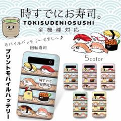 時すでにお寿司。 プリントバッテリー 4000mAh 回転寿司 プリント 人気