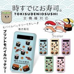 時すでにお寿司。 プリントバッテリー 4000mAh / 巻き寿司 キャラクター プリント 人気 充電 持ち運び 充電器 モバイルバッテリー スマホ