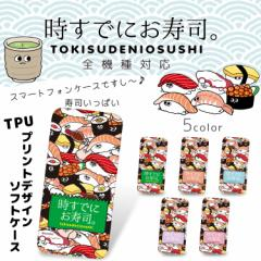 時すでにお寿司。 クリア TPU プリント / 寿司いっぱい キャラクター スマホ カバー スマホケース 全機種対応 人気 柔らかい 軟質 ケース