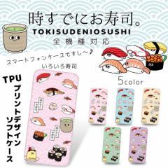 時すでにお寿司。 クリア TPU プリント / いろいろ寿司 キャラクター スマホ カバー スマホケース 全機種対応 人気 柔らかい 軟質 ケース