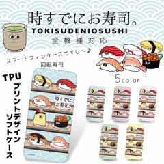 時すでにお寿司。 クリア TPU プリント / 回転寿司 キャラクター スマホ カバー スマホケース 全機種対応 人気 柔らかい 軟質 ケース プ