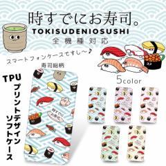 時すでにお寿司。 クリア TPU プリント / 寿司総柄 キャラクター スマホ カバー スマホケース 全機種対応 人気 柔らかい 軟質 ケース プ