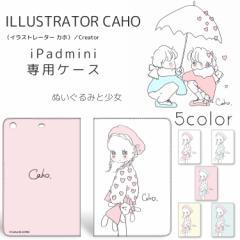 【メール便送料無料】 Caho iPad mini ケース 手帳型 プリント手帳 ぬいぐるみと少女 プリント カバー mini1 mini2 mini3