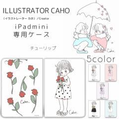 Caho iPad mini 1 / 2 / 3 / チューリップ プリント カバー mini1 mini2 mini3 ベルトなし スタンド 【メール便送料無料】 タブレット ケ
