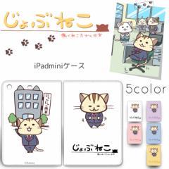 【メール便送料無料】 じょぶねこ〜働くねこたちの日常〜 iPad mini ケース 手帳型 プリント手帳 カバー mini1 mini2 mini3