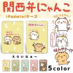 【メール便送料無料】 関西弁にゃんこ iPad mini ケース 手帳型 プリント手帳 えらいなぁ〜 プリント カバー mini1 mini2 mini3