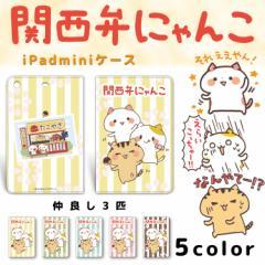 【メール便送料無料】 関西弁にゃんこ iPad mini ケース 手帳型 プリント手帳 仲良し3匹 プリント カバー mini1 mini2 mini3