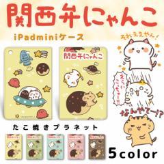 【メール便送料無料】 関西弁にゃんこ iPad mini ケース 手帳型 プリント手帳 たこ焼きプラネット プリント カバー mini1 mini2 mini3