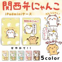 【メール便送料無料】 関西弁にゃんこ iPad mini ケース 手帳型 プリント手帳 せやかて!! プリント カバー mini1 mini2 mini3
