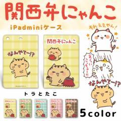 【メール便送料無料】 関西弁にゃんこ iPad mini ケース 手帳型 プリント手帳 トラとたこ プリント カバー mini1 mini2 mini3