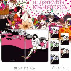 【メール便送料無料】 majocco iPad mini ケース 手帳型 プリント手帳 野うさぎちゃん カバー mini1 mini2 mini3 ベルトなし スタンド