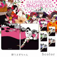 majocco iPad mini 1 / 2 / 3 / 野うさぎちゃん カバー mini1 mini2 mini3 ベルトなし スタンド 【メール便送料無料】 タブレット ケース