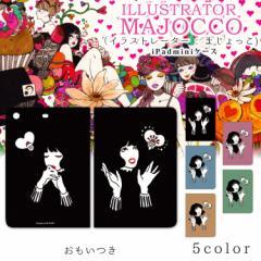 【メール便送料無料】 majocco iPad mini ケース 手帳型 プリント手帳 おもいつき カバー mini1 mini2 mini3 ベルトなし スタンド