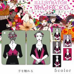 【メール便送料無料】 majocco iPad mini ケース 手帳型 プリント手帳 手を触れる カバー mini1 mini2 mini3 ベルトなし スタンド