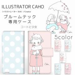 イラストレーター Caho カホ プルームテック ケース 手帳型 プリント手帳 コートと少女 ploomtech 革 ケース