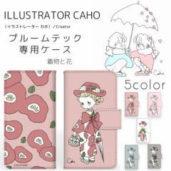イラストレーター Caho カホ プルームテック ケース 手帳型 プリント手帳 着物と花 ploomtech 革 ケース