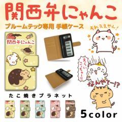 関西弁にゃんこ プルームテック ケース 手帳型 プリント手帳 たこ焼きプラネット ploom tech カバー コンパクト