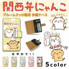 関西弁にゃんこ プルームテック ケース 手帳型 プリント手帳 せやかて!! ploom tech カバー コンパクト