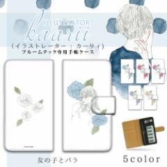 カーリィ プルームテック ケース 手帳型 プリント手帳 女の子とバラ ploom tech カバー コンパクト