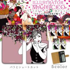 majocco プルームテック ケース 手帳型 プリント手帳 バラとショートカット ploom tech カバー コンパクト