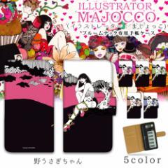 majocco プルームテック ケース 手帳型 プリント手帳 野うさぎちゃん ploom tech カバー コンパクト