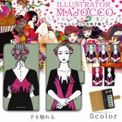 majocco プルームテック ケース 手帳型 プリント手帳 手を触れる ploom tech カバー コンパクト