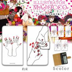 majocco プルームテック ケース 手帳型 プリント手帳 約束 ploom tech カバー コンパクト