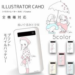 Caho プリントバッテリー 4000mAh ぬいぐるみと少女 プリント 人気 iPhoneX iPhone8 スマホ 充電器 薄型 GALAXY