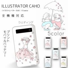 Caho プリントバッテリー 4000mAh ウェディング プリント 人気 iPhoneX iPhone8 スマホ 充電器 薄型 GALAXY