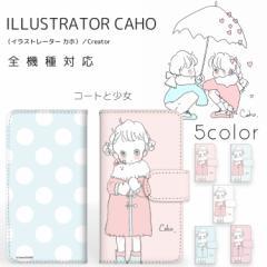 スマホケース 手帳型 全機種対応 イラストレーター Caho カホ プリント手帳 コートと少女 カバー スマートフォン