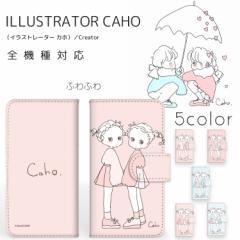 スマホケース 手帳型 全機種対応 イラストレーター Caho カホ プリント手帳 ふわふわ カバー スマートフォン