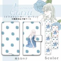 カーリィ スマホケース 手帳型 全機種対応 プリント手帳 座る女の子 カバー スマートフォン