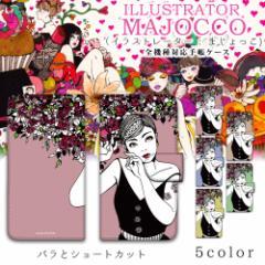 スマホケース 手帳型 全機種対応 majocco プリント手帳 バラとショートカット カバー スマートフォン