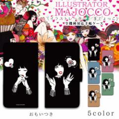 スマホケース 手帳型 全機種対応 majocco プリント手帳 おもいつき カバー スマートフォン