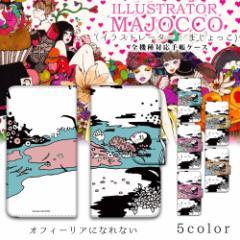 スマホケース 手帳型 全機種対応 majocco プリント手帳 オフィーリアになれない カバー スマートフォン