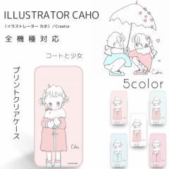 スマホケース 全機種対応 イラストレーター Caho カホ クリア ハード プリント ケース コートと少女 スマホ カバー
