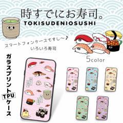 時すでにお寿司。 ガラス プリント TPU ケース いろいろ寿司 スマホケース カバー 硝子 光沢 艶 滑り止め