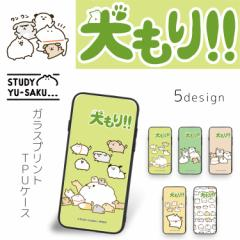STUDY 優作 ガラス プリント TPU ケース 犬もり!! スマホケース カバー iPhone