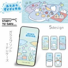 STUDY 優作 ガラス プリント TPU ケース ユラユラすいぞくかん スマホケース カバー iPhone